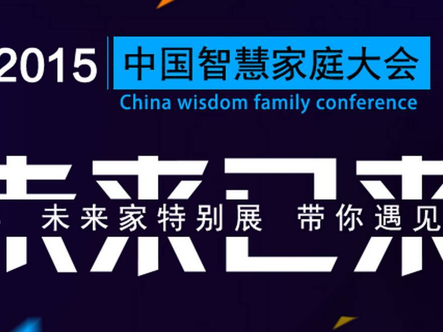 moore8活动海报-2015中国智慧家庭大会