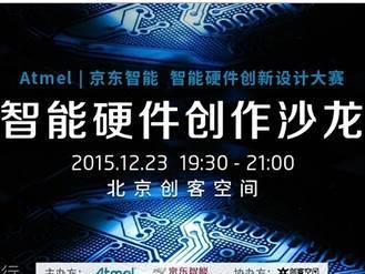 moore8活动海报-12.23 | 智能硬件创作沙龙
