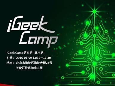 moore8活动海报-iGeek Camp第四期--北京站