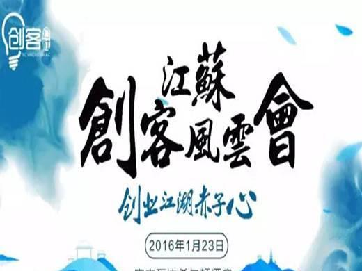 moore8活动海报-2016江苏创客风云会   感受创新与颠覆!