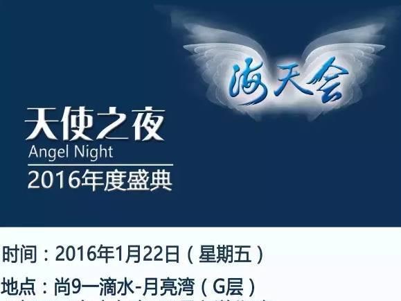 "moore8活动海报-神秘的""天使之夜""——一起来嗨吧!"