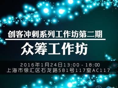 moore8活动海报-创新冲刺系列工作坊【第二期】:众筹工作坊