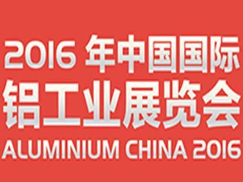 moore8活动海报-2016中国国际铝工业展览会