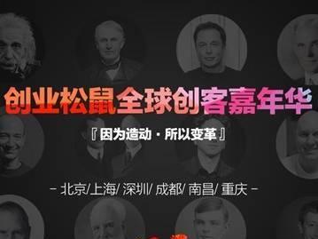 moore8活动海报-创业松鼠全球创客嘉年华 6城联动深圳站
