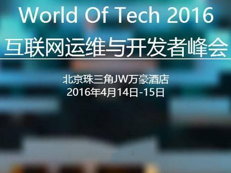 moore8活动海报-WOT2016互联网运维与开发者大会(北京)