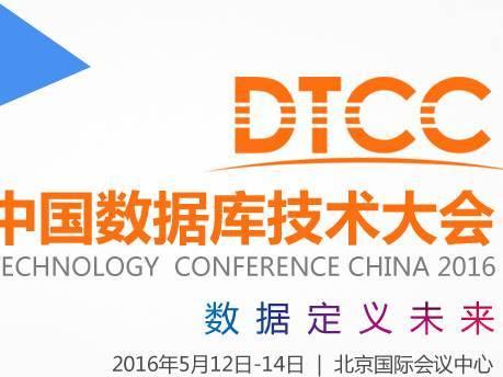 moore8活动海报-2016中国数据库技术大会(DTCC)