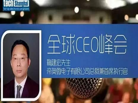 moore8活动海报-帝奥微电子创始人总裁兼首席执行官亮相全球CEO峰会!