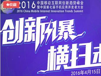 moore8活动海报-活动家邀您参加2016中国移动互联网创新趋势峰会