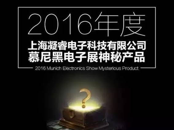 moore8活动海报-凝睿电子科技将携神秘新品亮相慕尼黑上海电子展