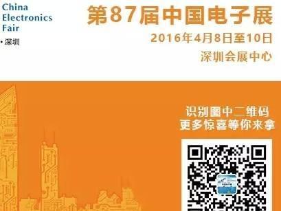 moore8活动海报-第87届中国电子展——全球锂电巅峰论坛邀您加入