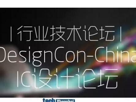 moore8活动海报-【ITC专题】预登记可免费参加