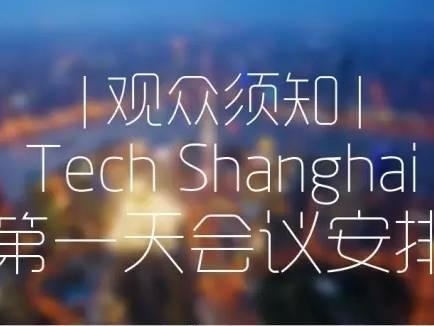 moore8活动海报-Tech Shanghai 会议安排全览 | 观众必备