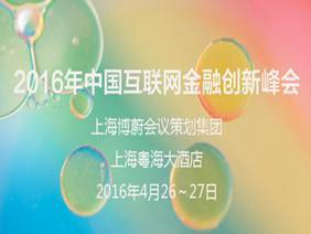 moore8活动海报-活动家邀您参加2016年中国互联网金融创新峰会