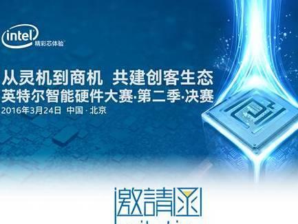 moore8活动海报-英特尔智能硬件大赛第二季•决赛