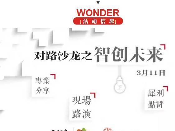 moore8活动海报-看2015逆势上扬1.5倍市值的公司物联网新成果