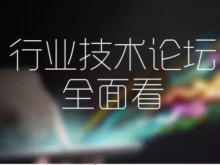 moore8活动海报-行业技术论坛3日全公开【收藏帖】