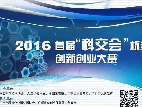 """moore8活动海报-2016年首届""""科交会"""