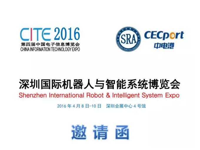 moore8活动海报-2016第二届深圳国际机器人与智能系统博览会