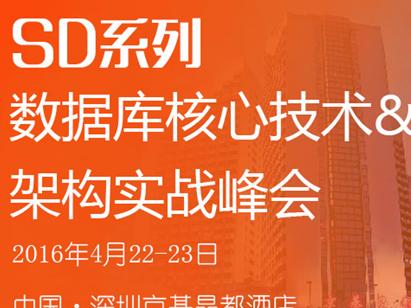 moore8活动海报-SD系列 数据库核心技术&架构实战峰会(深圳站)即将召开