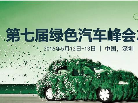 moore8活动海报-第七届绿色汽车峰会