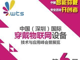 moore8活动海报-2016CWTS深圳穿戴物联网设备技术开发及应用峰会