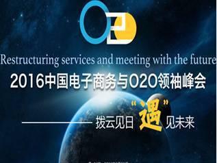 moore8活动海报-2016中国电子商务与O2O领袖峰会即将召开