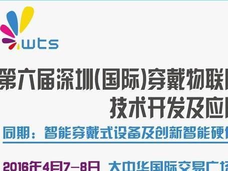 moore8活动海报-深圳(国际)穿戴物联网设备技术开发及应用峰会(CWTS)