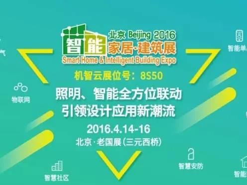moore8活动海报-机智云邀您共赴北京智能家居智能建筑展