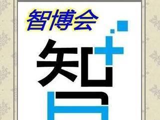 moore8活动海报-2015第二届亚洲(北京)国际可穿戴式电子产品技术展览会