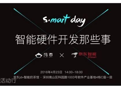moore8活动海报-S·mart Day x 京东智能奶茶馆: 智能硬件开发那些事儿