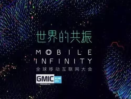 moore8活动海报-不止是特斯拉Model X,GMIC全球移动互联网大会门票秒抢通道!