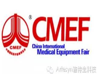 moore8活动海报-雅特生科技强势登场-2016年中国国际医疗器械博览会