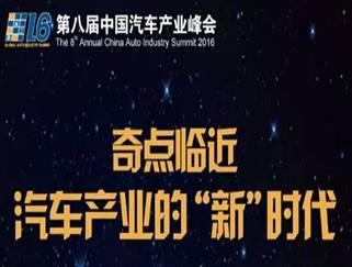moore8活动海报-与东芝相约汽车产业峰会
