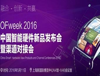 moore8活动海报-2016中国智能硬件新品发布会