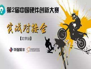 moore8活动海报-软硬实力派,从方案到量产—第2届中国硬件创新大赛
