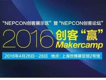 moore8活动海报-上海庆科参展NEPCON China 2016创客展示区
