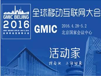 moore8活动海报-GMIC全球移动互联网大会 活动家提供门票服务