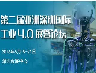 moore8活动海报-第二届亚洲(深圳)国际工业 4.0 展暨论坛