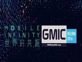 moore8活动海报-北京GMIC2016最炫科技,你不得不逛的八大展台