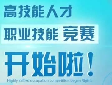moore8活动海报-关于举办苏州工业园区第七届高技能人才 职业技能竞赛的通知