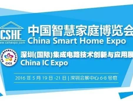 moore8活动海报-预告 | 机智云参展中国智慧家庭博览会 CSHE2016