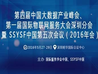 moore8活动海报-第四届中国大数据产业峰会、第一届国际物联网服务大会深圳分会暨SSYSF中国第五次会议(2016年会)即将召开