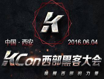 moore8活动海报-KCon西部黑客大会2016即将召开