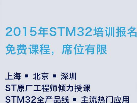 moore8活动海报-2015年STMCU线下培训