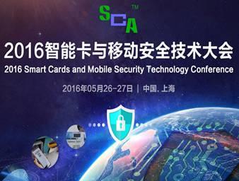 moore8活动海报-2016智能卡与移动安全技术大会即将召开