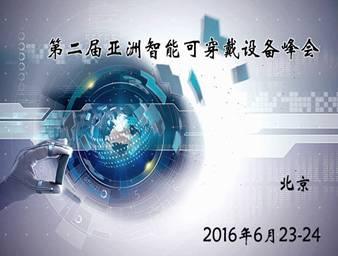 moore8活动海报-第二届亚洲智能可穿戴设备峰会2016即将召开