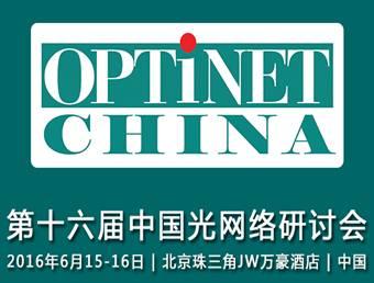 moore8活动海报-2016中国光网络研讨会及中国FTTH论坛即将召开