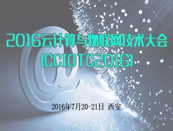 moore8活动海报-2016云计算与物联网技术大会(CCIOTC2016)即将召开