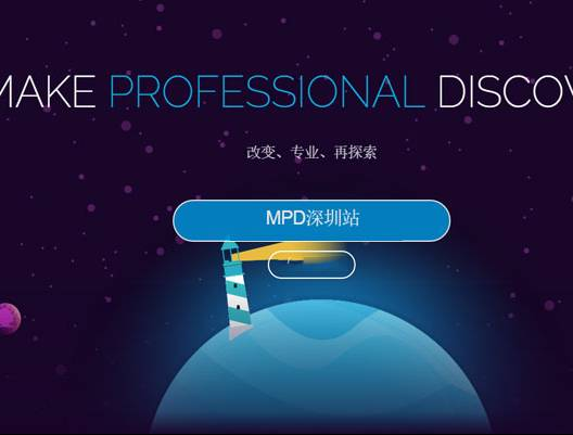 moore8活动海报-2016MPD软件工作坊【深圳站】