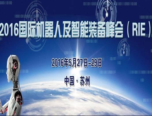 moore8活动海报-2016国际机器人及智能装备峰会【苏州】